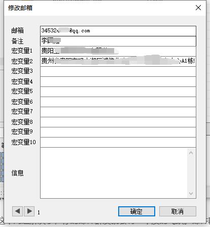 导入收件人姓名等信息一对一发送,宏变量用法