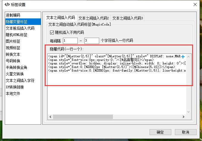 如何插入隐藏变量?隐藏代码标签教程